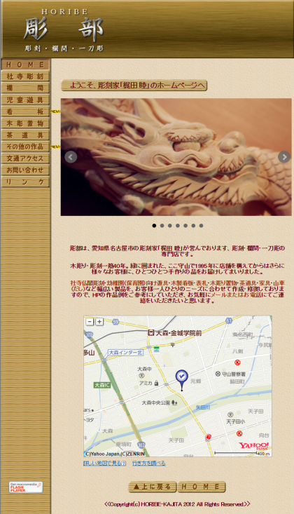 【 木彫り・彫刻・欄間・一刀彫の彫部 名古屋の彫刻家「梶田 睦」のサイト