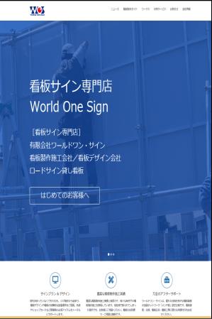 看板屋|製作・施工・修理【 神奈川県の看板専門店】(有)ワールドワン・サイン