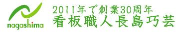 2011年で創業30周年 看板職人 長島巧芸